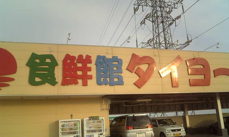 ペヤング98円の店